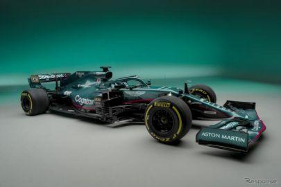 【F1】新生アストンマーティンが今季型マシン「AMR21」を公開…新車ラッシュ、王者メルセデスなど続々発表中