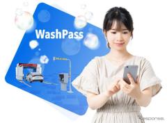 花粉シーズン到来、セルフ洗車のサブスク「Wash Pass」が利用可能店舗を拡大