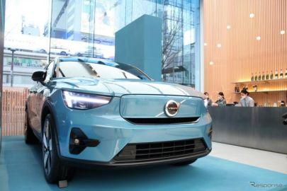 ボルボ、世界で3台しかないコンセプトモデルを日本公開---フルEVの C40