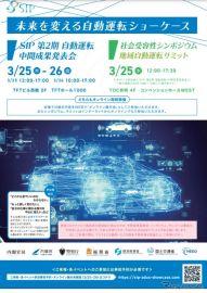 自動運転の社会受容性…地域で自動運転サービスの導入 シンポジウムを3月25日に開催