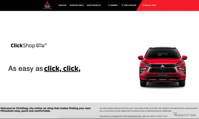 三菱自動車が米国に導入する24時間営業のデジタルショールーム「ClickShop」《photo by Mitsubishi Motors》