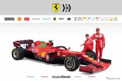 フェラーリ F1、低迷脱出を目指す2021年のマシン「SF21」を発表