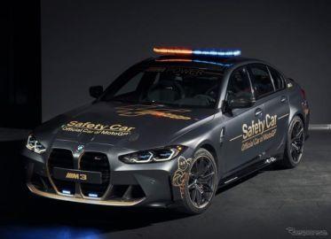 BMW M3 セダン新型、MotoGPのセーフティカーに…510馬力ツインターボ搭載