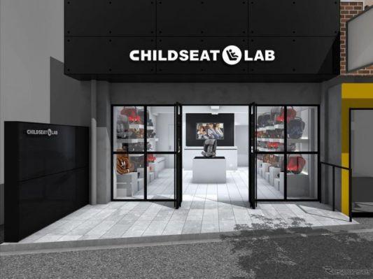 日本初のチャイルドシート専門店、渋谷区富ヶ谷にオープン 3月28日