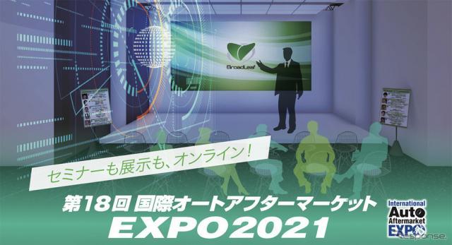 第18回国際オートアフターマーケットEXPO 2021 ONLINE《写真提供 ブロードリーフ》