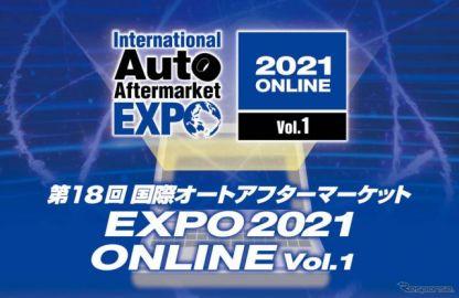 【IAAE 2021】3月17日、オンラインで開幕…自動車アフターマーケット関連80社が出展