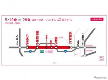 中央道 高井戸IC-八王子IC、5月10日より夜間集中工事…17日は昼夜連続