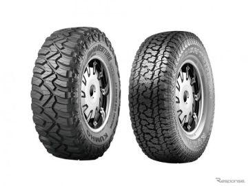 クムホ、SUV用タイヤ「ロードベンチャー」シリーズを日本市場に導入