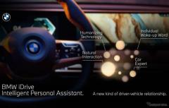 BMWインテリジェント・パーソナル・アシスタント、最新版を発表…新世代「iDrive」と連動