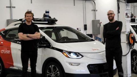 GMの自動運転車部門、自動運転サービスを数百万人に…同業ボヤージュを買収