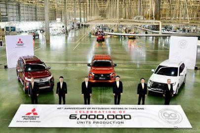 三菱自動車、タイ生産工場で累計600万台達成