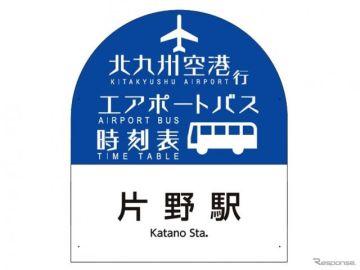 北九州空港エアポートバス、全バス停がスマートバス停に