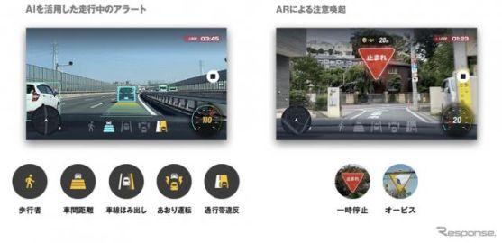 ナビタイム、新ドラレコアプリ「AiRCAM」をリリース AIとARで安全運転サポート