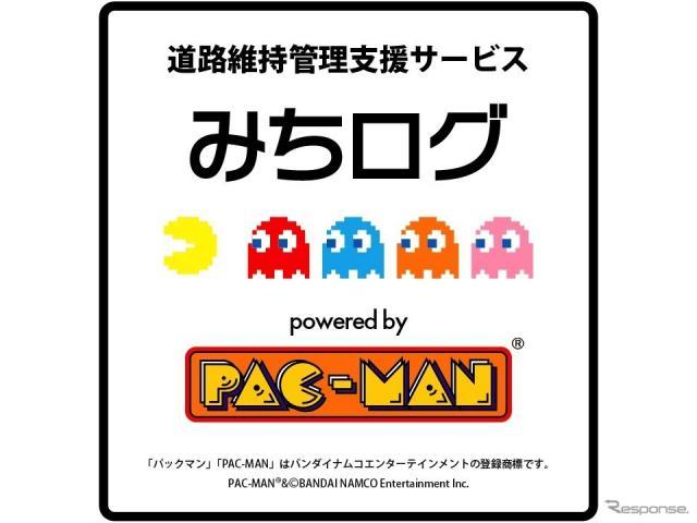 みちログpowered by PAC-MAN《画像提供 バンダイナムコエンターテインメント》