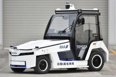 豊田自動織機の新型自動運転トーイングトラクター、羽田空港初の自動走行実証実験へ