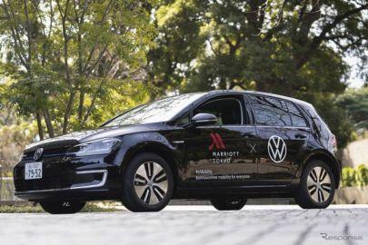 VW×東京マリオットホテル、「e-ゴルフ プレミアム体験付き宿泊プラン」発売へ