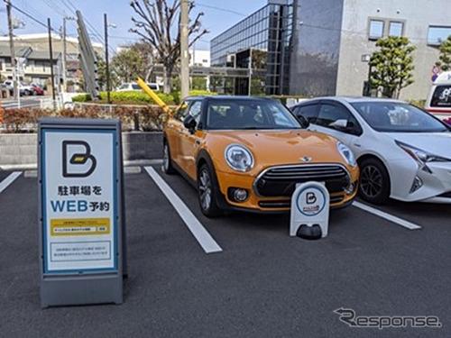予約制駐車場「B」イメージ《写真提供 タイムズ24》