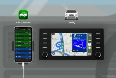 NAVITIMEドライブサポーター、新設プレミアムプラスコースでApple CarPlayに対応