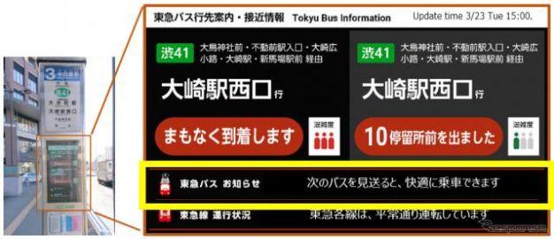 「次のバスは見送った方が快適」バス停へメッセージ配信で旅客誘導 ドコモと東急バスが実証実験開始