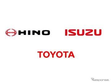 トヨタ×いすゞ×日野、商用事業で協業---CASE対応を加速