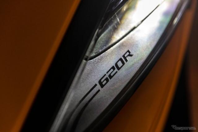 マクラーレン 620R《photo by McLaren Automotive》