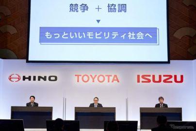 トヨタ・日野・いすゞが提携、物流業界が抱える課題解決を目指す