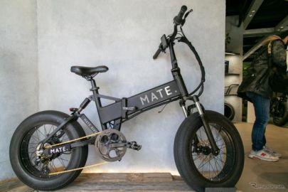 北欧発の電動アシスト自転車『MATE X』が日本上陸…フラッグシップストアもオープン