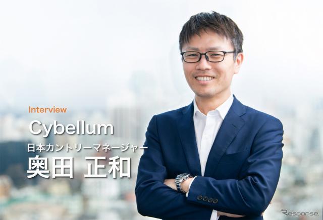 Cybellum 日本カントリーマネージャー 奥田正和氏《写真撮影 野口岳彦》