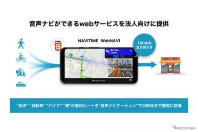 法人向けクラウドベースの音声ナビサービス「NAVITIME WebNAVI」提供開始