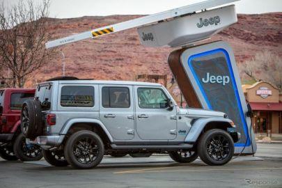 ジープ、ラングラー PHV 向け充電ステーション整備…「オフロードをゼロエミッションで」