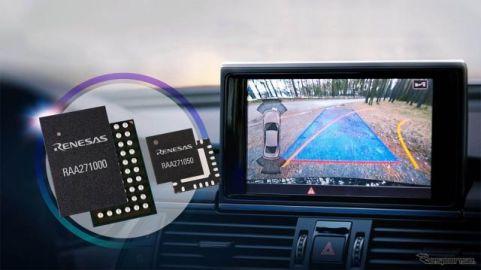 ルネサス、車載カメラ向けR-Car V3H SoC用パワーマネジメントICの提供開始