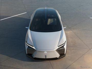 レクサス、次世代象徴のEVコンセプトを世界初公開---2025年までに商品化へ