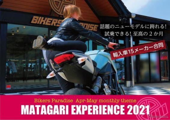 正規インポーター15社が箱根に集結、新型バイク展示20台・無料試乗15台…4月1日より