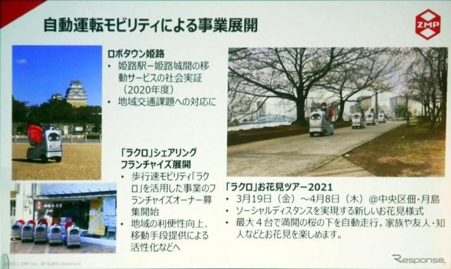 ZMPが進める自動運転モビリティによる事業展開《写真撮影 会田肇》