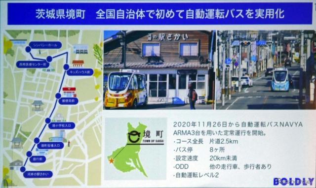 BOLDLYでは茨城県境町での自動運転バスを全国自治体で初めて実用化した《写真撮影 会田肇》