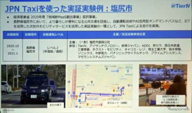 ティアフォーはJPN Taxiを使い長野県塩尻市で実証実験を実施《写真撮影 会田肇》