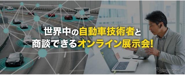 第1回 オートモーティブワールド【オンライン】《写真提供 リードエグジビションジャパン》