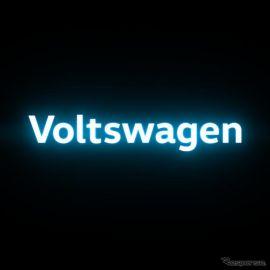 社名は『ボルツワーゲン』、VWが米で変更…電動化を鮮明に[エイプリルフール]