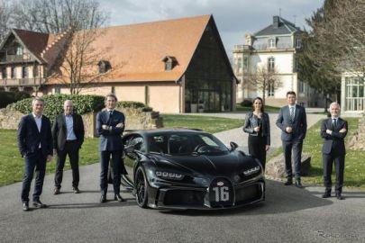 ブガッティ シロン、特別な「ピュルスポール」生産…限定500台の6割を出荷