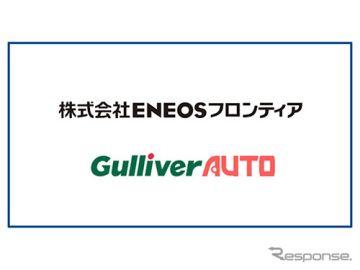 ENEOS×ガリバーオート、クルマのAI資産評価サービスで事業提携