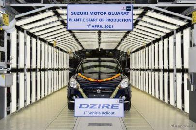 スズキ、インド・グジャラート社C工場が稼働開始 年産25万台