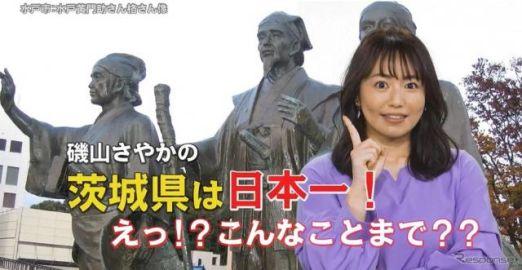 磯山さやか、茨城県民に注意喚起…自動車盗難日本一返上へ