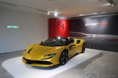 【フェラーリ SF90スパイダー】出力1000ps、オープンボディのハイブリッドスーパーカーが日本上陸
