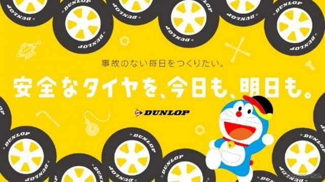 ダンロップ、全国タイヤ無料安全点検を4月8日「タイヤの日」からスタート