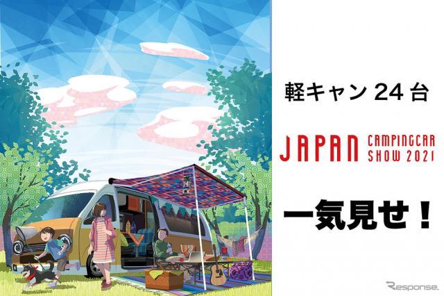 """手軽さが魅力の""""軽キャン""""24台を一気見せ!…ジャパンキャンピングカーショー2021"""
