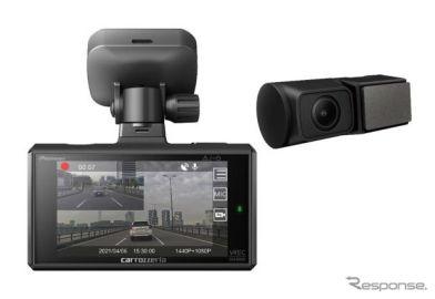 カロッツェリア、2カメラタイプのドラレコ発売へ 高感度センサー搭載で夜間もくっきり