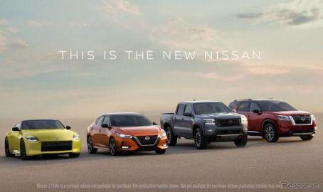 米日産が新型車を一気見せ、Zプロトの姿も…20か月で10車種発表予定