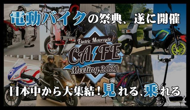 電動バイクの祭典を開催…試乗車25台、電動レーサーのデモランも 4月17日