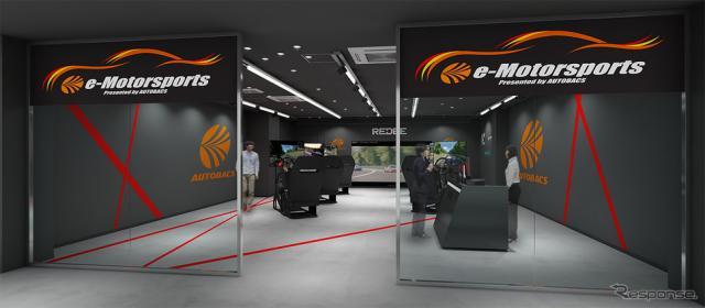 オートバックス REDEE eモータースポーツスタジアム《写真提供 オートバックスセブン》