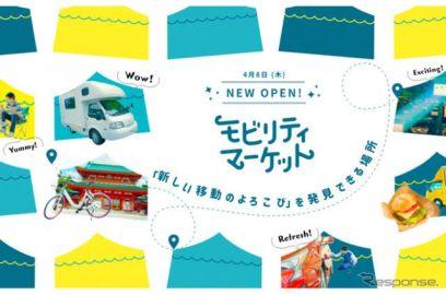 モビリティマーケットで「新しい移動のよろこび」発見、KINTOがWEBサイトオープン